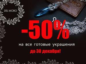Успейте купить подарки себе и любимым! -50% на готовые украшения в подарочной упаковке!. Ярмарка Мастеров - ручная работа, handmade.