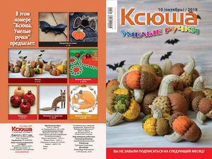 """Осенняя подборка журналов по рукоделию """"Ксюша"""". Ярмарка Мастеров - ручная работа, handmade."""