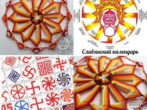 Мандала славянский календарь. Ярмарка Мастеров - ручная работа, handmade.