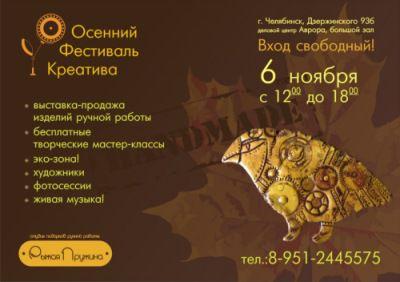 выставка, ярмарка, выставка-продажа, фестиваль, творчество, событие, мастер-классы