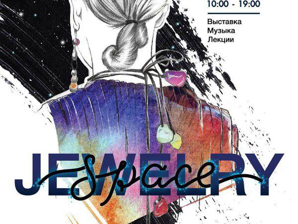 Драгоценный фестиваль в Екатеринбурге 19 ноября ! | Ярмарка Мастеров - ручная работа, handmade