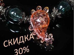 Скидка 30%!!!. Ярмарка Мастеров - ручная работа, handmade.