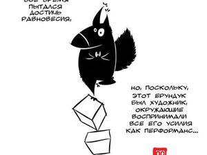 Утренние комиксы о ерунде и ерундуках, после которых и жить смешно!. Ярмарка Мастеров - ручная работа, handmade.