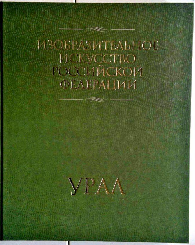 Работы Валерия Хорхолюка в сборниках по современному искусству., фото № 4