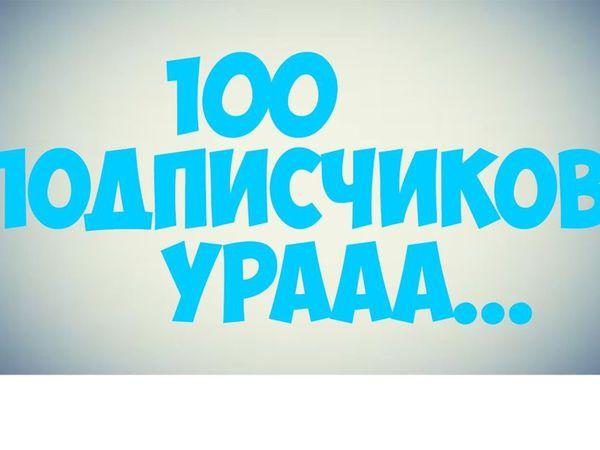 Теперь у меня 100 друзей! | Ярмарка Мастеров - ручная работа, handmade