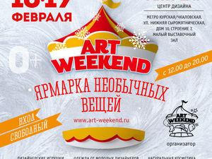 Наше участие в ярмарке необычных вещей Art Weekend | Ярмарка Мастеров - ручная работа, handmade