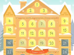 Как провести декабрь весело: календарь от Ярмарки Мастеров. Ярмарка Мастеров - ручная работа, handmade.