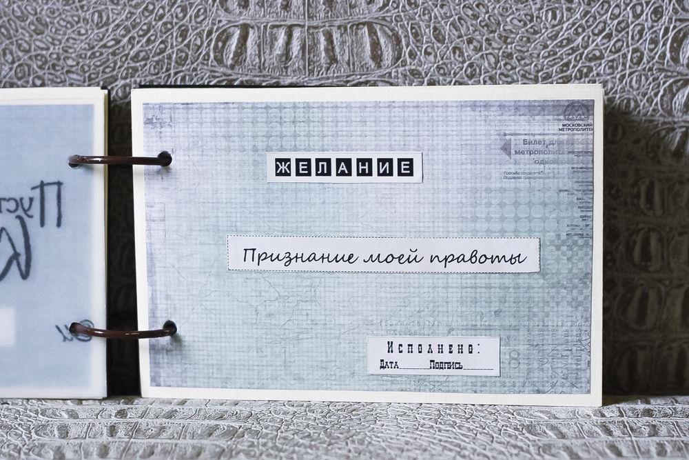Чековая книжка желаний в чёрной кожаной обложке, фото № 15