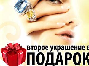Ко дню Смеха! Нешуточная акция! При покупке кольца, серьги в подарок. 31-01. | Ярмарка Мастеров - ручная работа, handmade