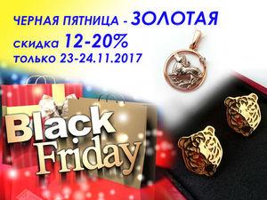 Черная Пятница 23-24.11. коллекция