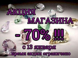 Акция распродажа - скидки 70% на все! ( Натуральные камни ) с 13 января.. Ярмарка Мастеров - ручная работа, handmade.