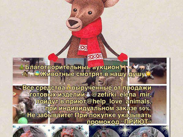 Благотворительный аукцион!!! | Ярмарка Мастеров - ручная работа, handmade