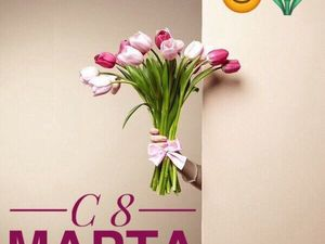 Девочки! С 8 марта!. Ярмарка Мастеров - ручная работа, handmade.