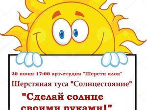 Шерстяная Туса «сОлнцестояние». Наваляем Солнцу за Плохую Погоду!. Ярмарка Мастеров - ручная работа, handmade.