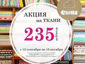 АКЦИЯ! Ткани в наличии 235 рублей за метр!. Ярмарка Мастеров - ручная работа, handmade.