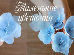 Создаем маленькие цветы из крепированной бумаги с тычинками из бисера. Ярмарка Мастеров - ручная работа, handmade.
