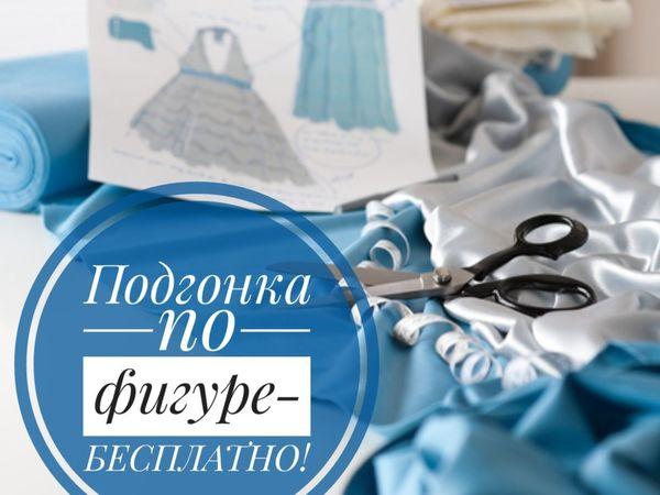 Подгонка по фигуре бесплатно!!! | Ярмарка Мастеров - ручная работа, handmade
