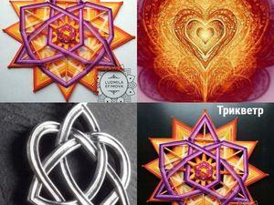 Трикветр , Сердце и Сролнце в одной мандале. Ярмарка Мастеров - ручная работа, handmade.