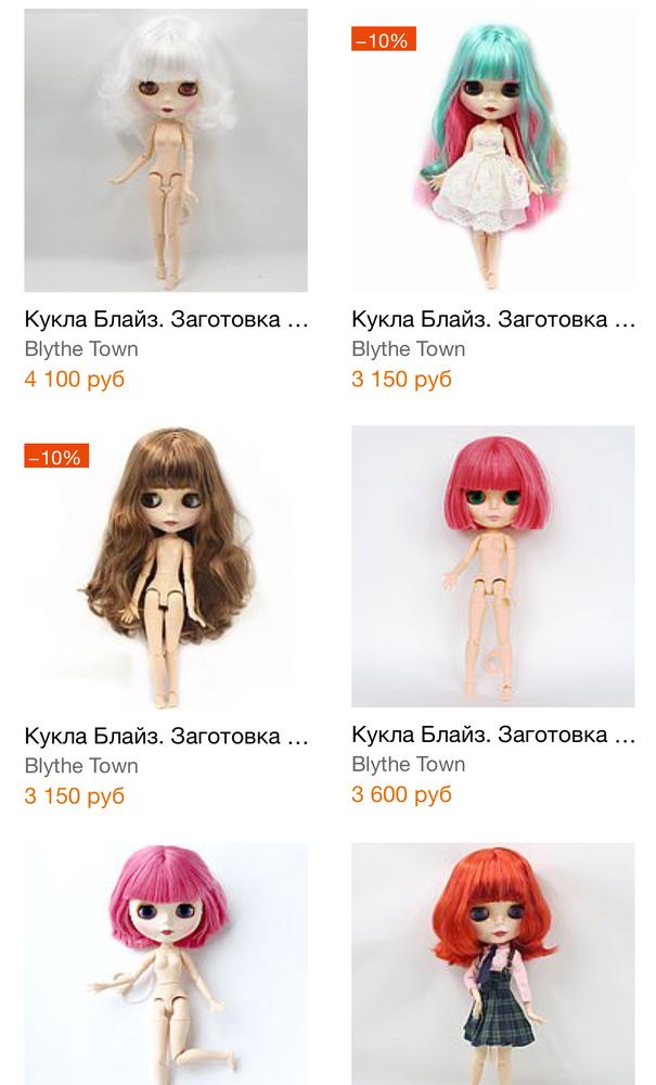 скидки, черная пятница, черная пятница 2017, акция, акции, акция сегодня, акция магазина, распродажа, распродажи, кукла, куклы, блайз, кукла блайз, игровая кукла, игрушка, купить куклу, кукла в подарок, подарок