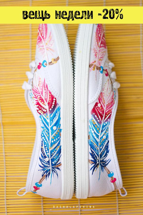 роспись кед, ручная роспись кед, роспись по ткани, бохо обувь, распродажа