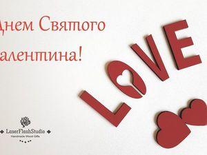 Поздравляем с 14 февраля!. Ярмарка Мастеров - ручная работа, handmade.
