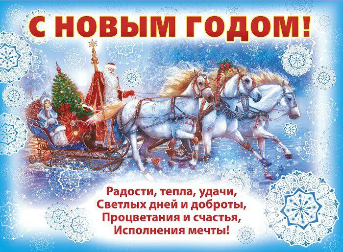 Новогоднее поздравление открытка детская распечатать, цветы день