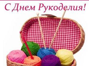 Продолжается акция ко дню рукоделия!!!. Ярмарка Мастеров - ручная работа, handmade.