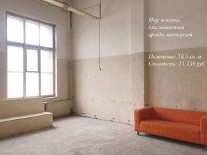 Ищу соседа в художественную мастерскую 5 550 руб в мес! Петербург (Приморская) | Ярмарка Мастеров - ручная работа, handmade