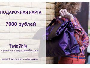 Подарочная карта TwinSkin. Когда теряешься, что подарить.... | Ярмарка Мастеров - ручная работа, handmade