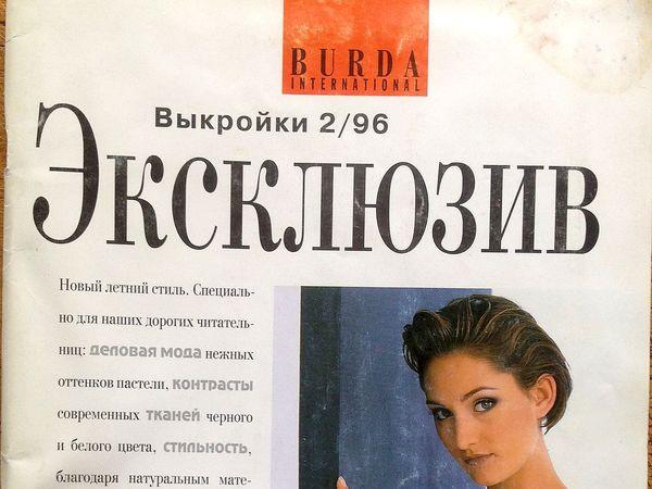 Burda International Эксклюзив № 2/96 | Ярмарка Мастеров - ручная работа, handmade