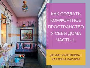 Мастерство в создании благоприятной обстановки. Как создать комфортное пространство у себя дома. Часть 1. Ярмарка Мастеров - ручная работа, handmade.