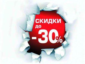 Распродажа! Скидки от 24 до 30%! | Ярмарка Мастеров - ручная работа, handmade