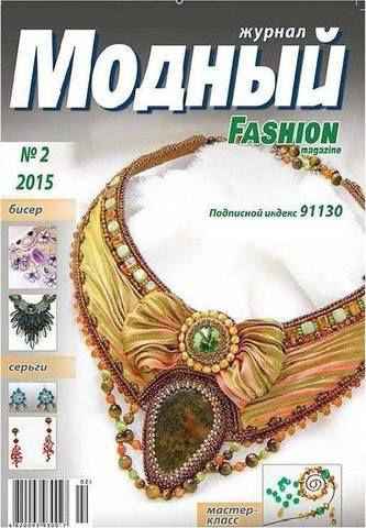 журнал, модный, журнал модный, обложка, колье