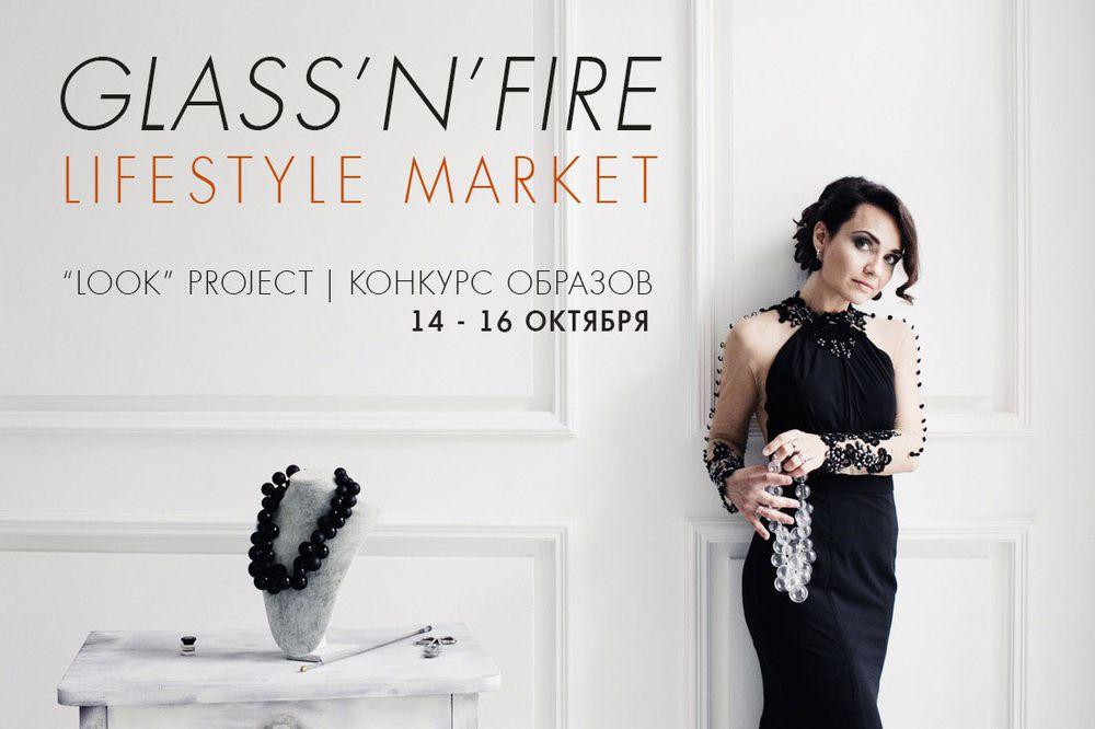 выставка, выставка-продажа, конкурс, афиша, fashion, glass'n'fire