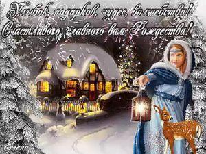 С Рождеством!!!! | Ярмарка Мастеров - ручная работа, handmade