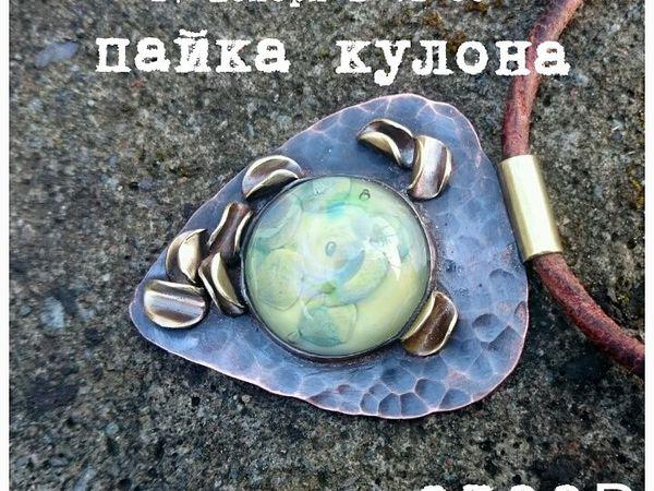 Пайка кулона с камнем | Ярмарка Мастеров - ручная работа, handmade
