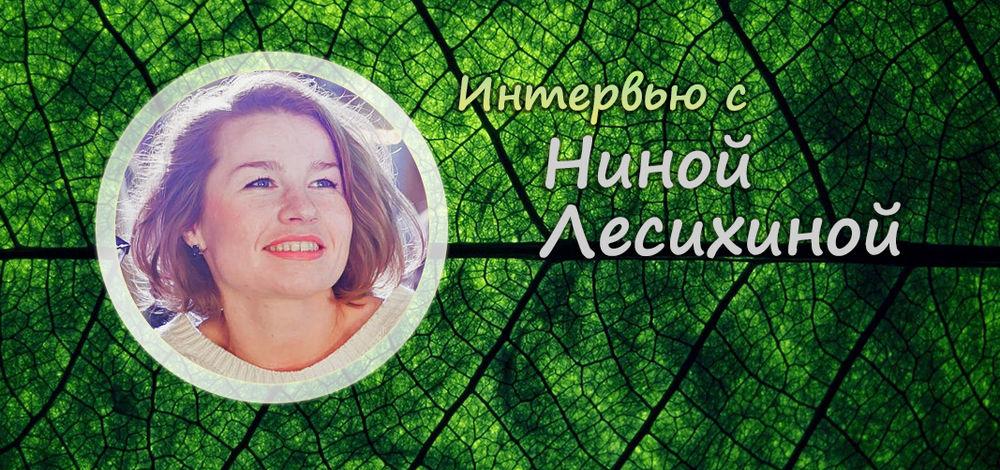 интервью, greenpeace