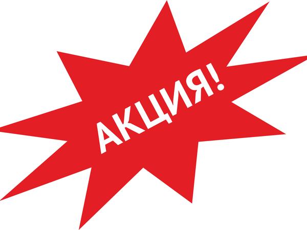 Июльские Распродажи И Супер-акции!!! | Ярмарка Мастеров - ручная работа, handmade