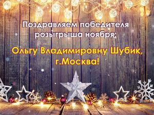 Поздравляем победителя розыгрыша ноября!. Ярмарка Мастеров - ручная работа, handmade.