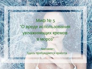 Косметологическая мифология. Миф №5 «О вреде использования увлажняющих кремов в мороз». Ярмарка Мастеров - ручная работа, handmade.