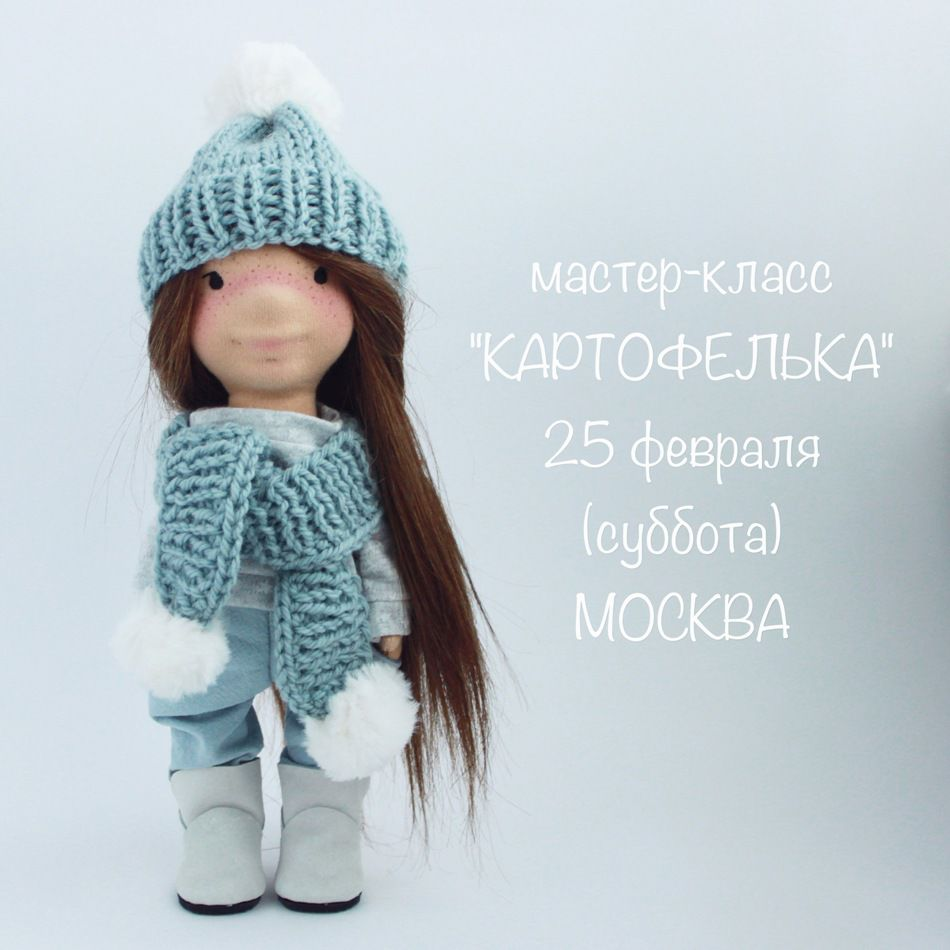 мастер-класс по кукле, текстильная кукла, интерьерная кукла, тыквоголовка, тильда, снежка, кукла тыковка, вальдорфская кукла, кукла ручной работы, кукла в подарок
