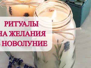 Встречаем Новолуние 09.09 (21.01мск). Ярмарка Мастеров - ручная работа, handmade.