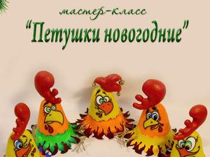 Внимание скидка! Символ нового года по символической цене!!!   Ярмарка Мастеров - ручная работа, handmade