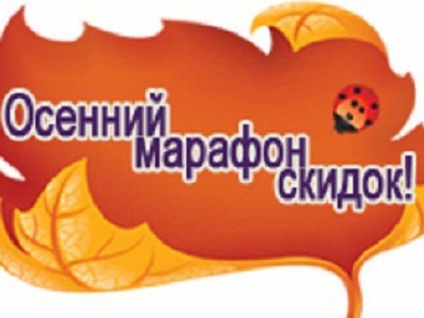 Акции в нашем магазине «Осенний марафон». | Ярмарка Мастеров - ручная работа, handmade