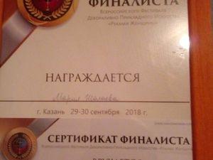 """Финалист всеросийского фестиваля """"Руками женщин."""". Ярмарка Мастеров - ручная работа, handmade."""