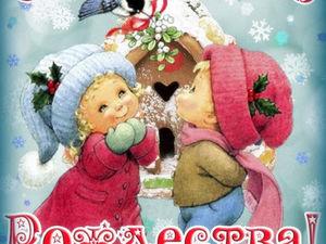 Поздравление с Рождеством!!!. Ярмарка Мастеров - ручная работа, handmade.