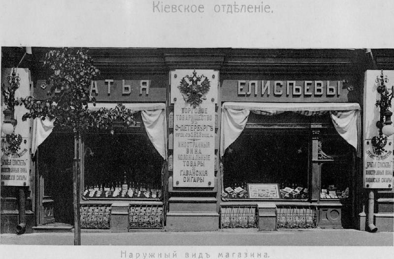 Eliseyev15 Торговая империя Елисеевых
