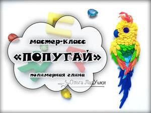 Видеоурок: брошь «Попугай» из полимерной глины. Ярмарка Мастеров - ручная работа, handmade.