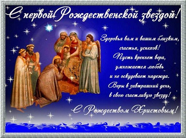 с рождеством, поздравления