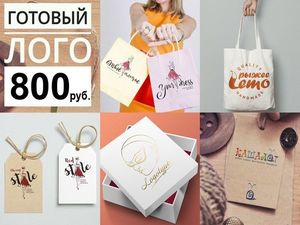 Готовые лого за 800 рублей. Ярмарка Мастеров - ручная работа, handmade.